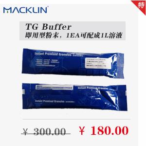 TG Buffer 产品图片