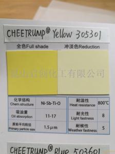 耐高温钛镍黄Yellow 305301(颜料黄P.Y.53)可以耐到800度 产品图片