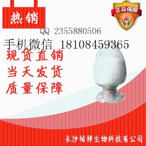 十一烯酸锌CAS 557-08-4 批发商|质量|价格