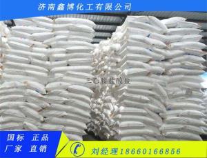 淄博三乙胺盐酸盐 生产厂家