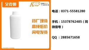 吡啶-2,6-二甲酸CAS号:499-83-2