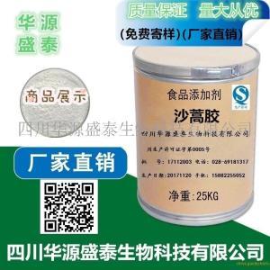 食品级高含量沙蒿胶