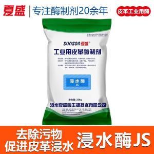 浸水酶JS 皮革浸水助剂  产品图片