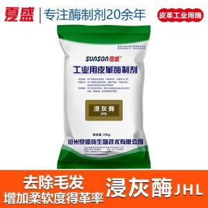 浸灰酶JHL 皮革复合酶 皮革软化酶制剂 产品图片