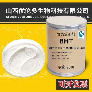 食品级BHT  优伦多