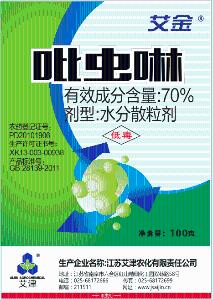 70%吡虫啉WDG