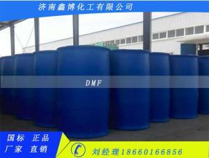 淄博DMF 生产厂家