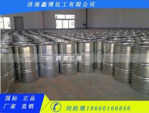 淄博四氯乙烯 生产厂家