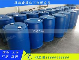 现货甲酸乙酯(质优    价廉)