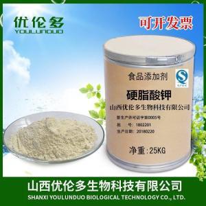 食品级硬脂酸钾批发生产