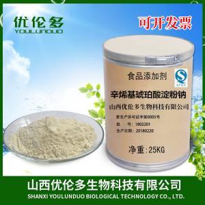 食品级辛烯基琥珀酸淀粉钠批发生产