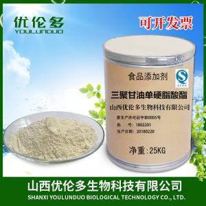 食品级三聚甘油单硬脂酸酯批发生产