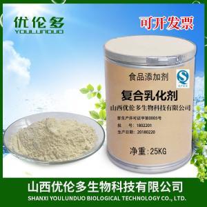 食品级复合乳化剂批发生产