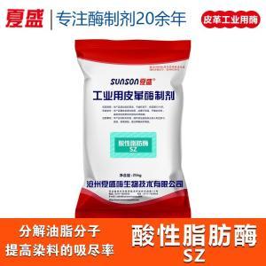 酸性脂肪酶SZ 高效皮革脱脂复合酶  产品图片