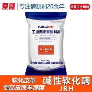 碱性软化酶JRH 皮革软化 皮革复合酶 产品图片
