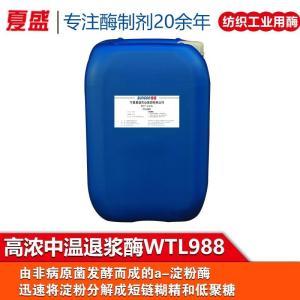 中温退浆酶WTL988 液体纺织工业用酶 产品图片