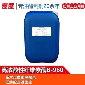 高浓酸性纤维素酶B-960 液体纺织工业用酶 产品图片