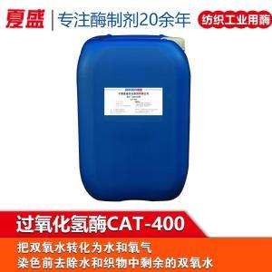 过氧化氢酶CAT-400 液体纺织工业用除氧酶  产品图片