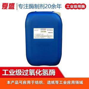 工业级过氧化氢酶 产品图片