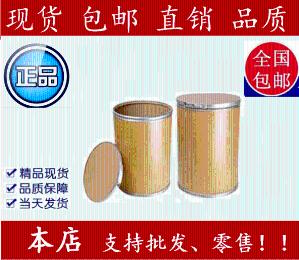 甲基橙皮苷(甲基橙皮甙)大货供应   原料价格 产品图片