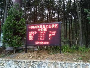 公園負氧離子監測儀景區負氧離子實時監測廣場負氧離子在線監測系統