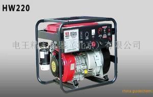 电王HW220发电焊机 发电电焊机