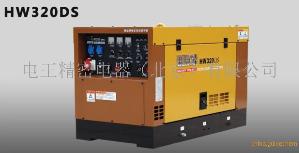 电王HW320DS柴油发电焊机 发电电焊机