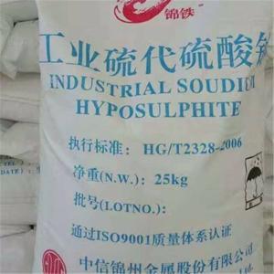 水产养殖专用大苏打98含量硫代硫酸钠