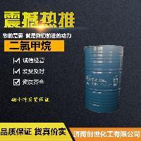 金岭二氯甲烷 CAS:75-09-2