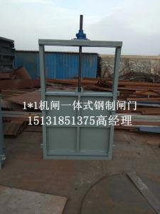 渠道平板式钢闸门 500 500机闸一体式钢闸门 插板式闸门厂家