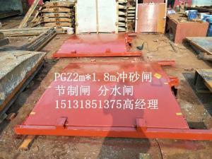平面滑动PGZ1.5米*1,5米铸铁闸门价格