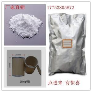 曲酸二棕榈酸酯 98% 原料 79725-98-7