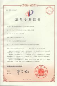 江西慧骅科技 降解有机废水用臭氧氧化催化剂保护剂发明专利