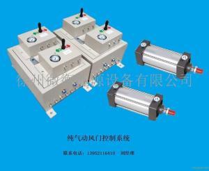 气动无压风门控制箱,设计合理,控制可靠。 产品图片