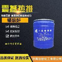 铬酸酐价格 cas:1333-82-0
