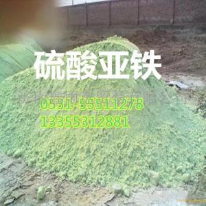 硫酸亚铁 污水处理剂  无水硫酸亚铁