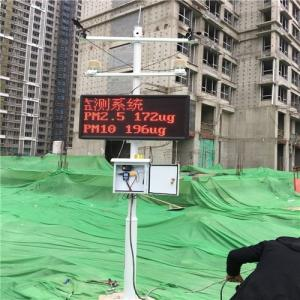 濟南工地揚塵監測儀系統升級平臺