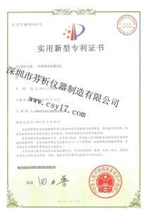 肉类专利证书2(1)_看图王