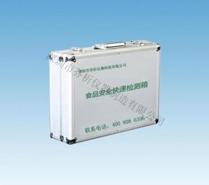 全能型食品安全检测箱