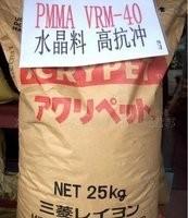 供应日本三菱丽阳MD001 PMMA品牌原料 产品图片