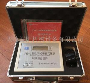 FYP-1型数字精密气压表(A级表) 代替水银气压表
