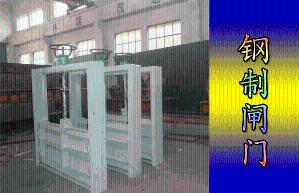 水利河道钢制闸门丨钢闸门