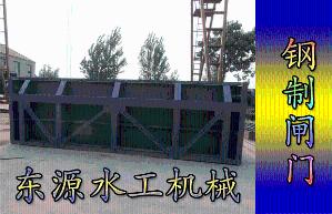 云南平面定轮钢制闸门销售