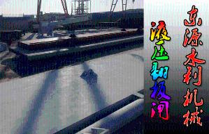水力自控翻板闸门 钢制翻板闸门 液压翻板闸
