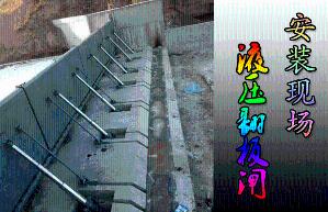 环保液压翻板闸门用途和应用