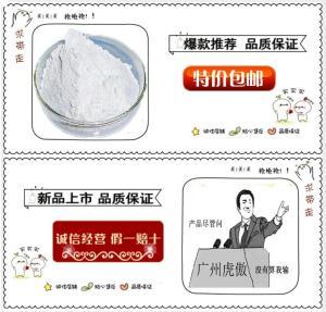 马度米星铵原料药厂家 产品图片