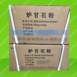 药用级 炉甘石 甘石 卢甘石 500g/30袋