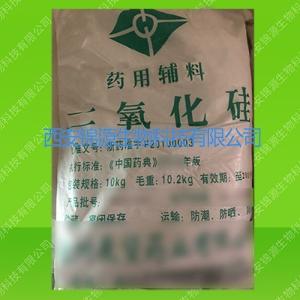 药用微粉硅胶 药用二氧化硅 二氧化硅药用级