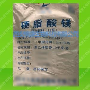 硬脂酸镁药用级  药用级MS  硬脂酸镁压片润滑剂助流剂