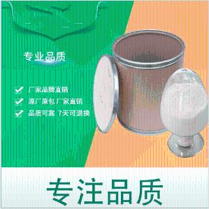 嘉隆生物供应缓泻剂原料匹克硫酸钠 产品图片